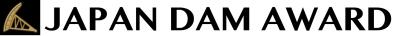 日本ダムアワード公式ホームページ