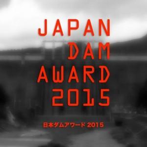 award2015top
