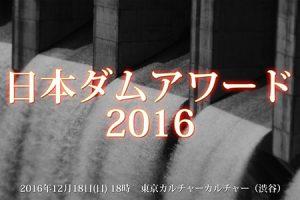 日本ダムアワード2016