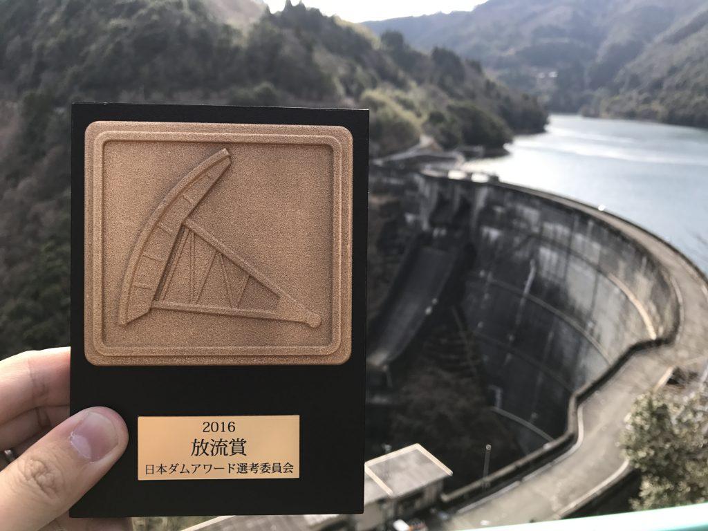 2016年放流賞記念品