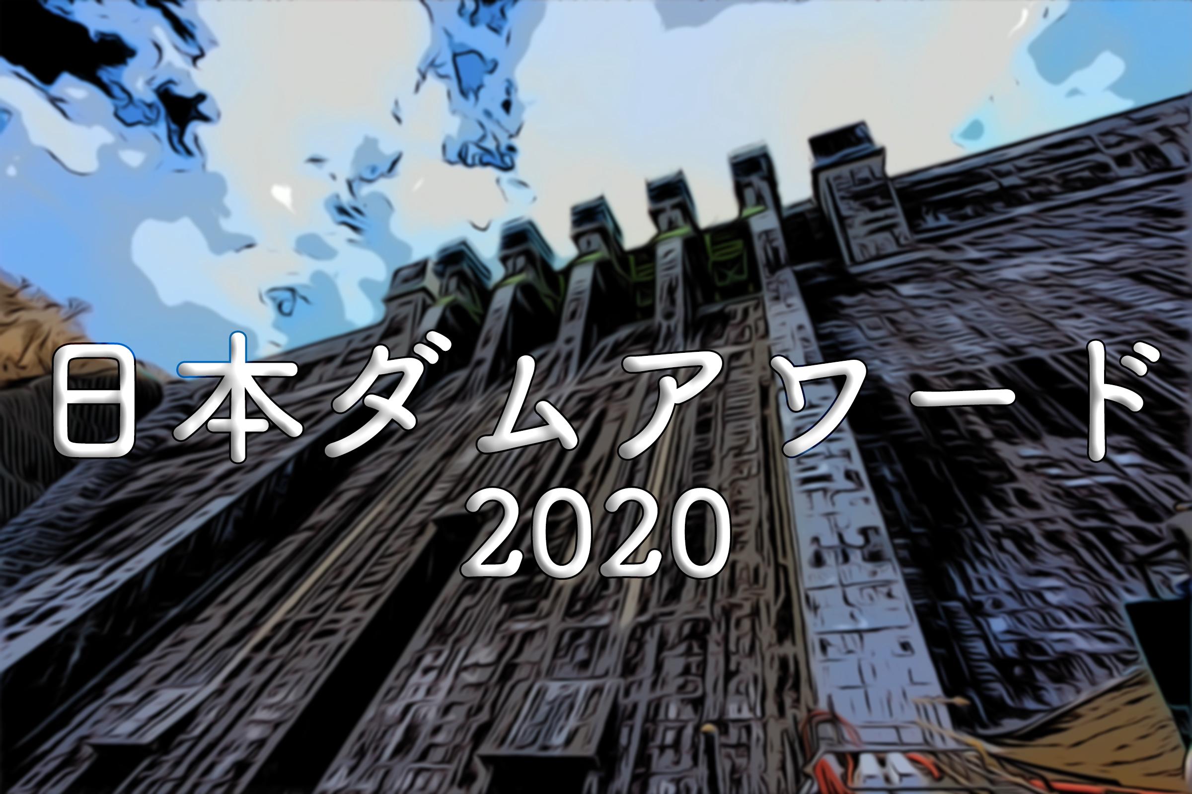 日本ダムアワード2020